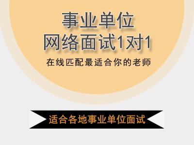 【网络1对1】事业单位面试专属