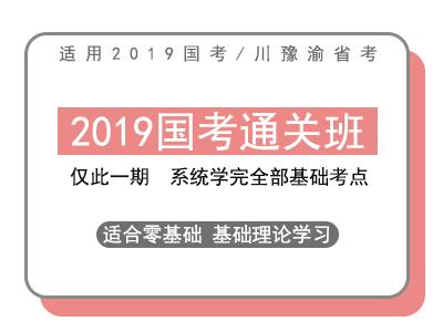 2019国考通关班(仅此1期)