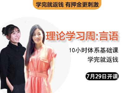 【刷题赛26期】理论学习周:言语篇